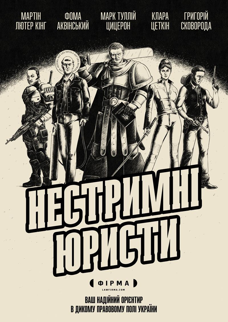 Firma_poster_A2-UA_1